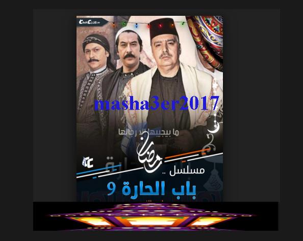 مسلسل باب الحارة الجزء 9 التاسع الحلقة 2+3+4+5+6+7  بجودة HD اونلاين   bab el7ara