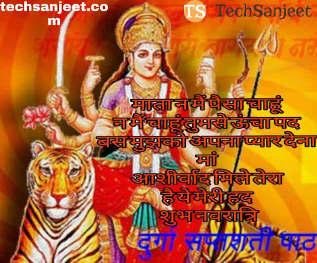 Shubh Navratri Photos