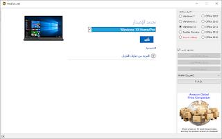 واجهة اداة windows iso, تحميل ويندوز 10