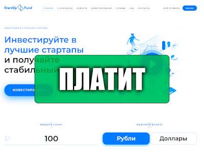 Скриншоты выплат с хайпа startupfund.ltd