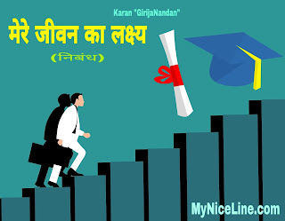 मेरे जीवन का लक्ष्य पर निबंध | जीवन का लक्ष्य क्या हो ? My Aim in Life Essay in Hindi. essay on aim of my life to become a successful person in hindi