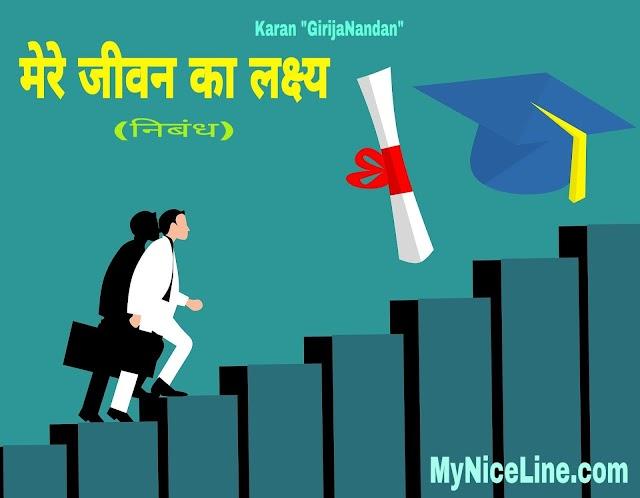 मेरे जीवन का लक्ष्य पर निबंध | My Aim in Life Essay in Hindi