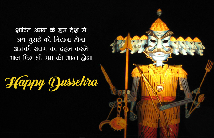 Happy Dussehra Quotes For Tinder