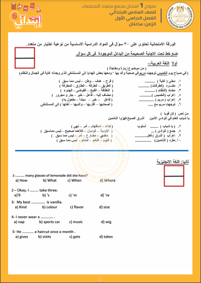 نماذج امتحانات الصف السادس الابتدائي الترم الاول 2021