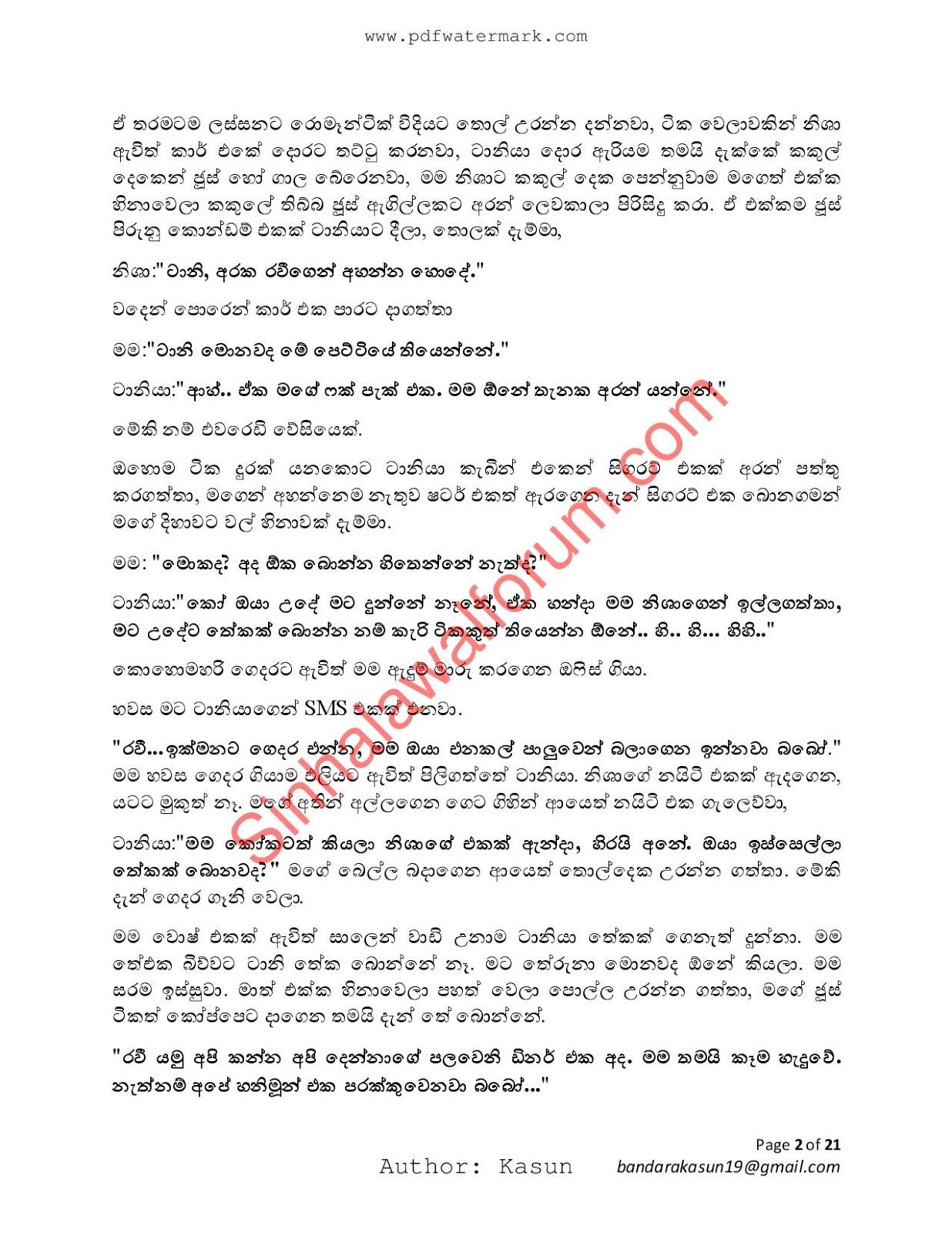sinhala wal katha pdf download