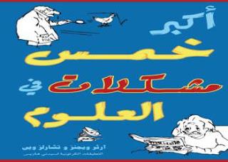 تحميل كتاب أكبر خمس مشكلات في العلوم pdf  كتب فيزياء رابط تحميل مباشر مجانا مترجم إلى اللغة العربية