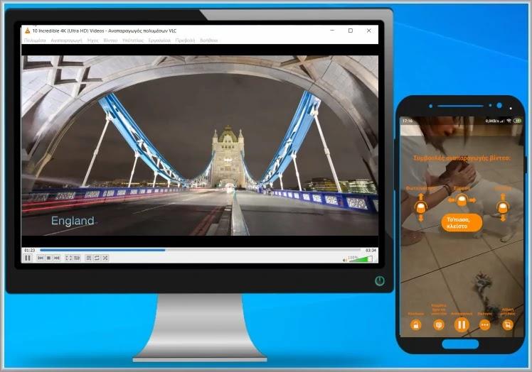 VLC Media Player : Ο κορυφαίος δωρεάν Player πολυμέσων για κινητά και υπολογιστές
