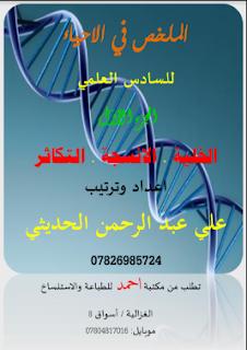 الملخص الرائع في مادة الأحياء للصف السادس العلمي للأستاذ عبد الرحمن الحديثي