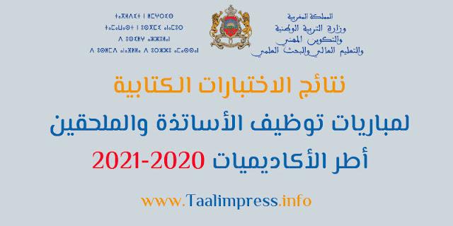 نتائج مباراة التعليم 2021/2020 لوائح الناجحين في الاختبارات الكتابية + مراكز الامتحان .. متجدد
