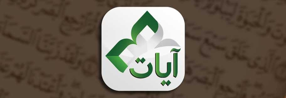 تطبيق آيات Ayat لقراءة وسماع وحفظ القرآن الكريم كاملاً