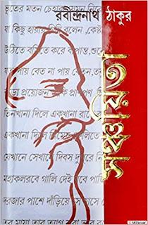 Sanchayita (সষ্ণয়িতা)