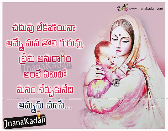 Telugu Language Good Heart Touching Mother Quotes and Nice Mother Images, Beautiful Mothers Day Quote and Messages Pictures, WhatsApp Nice Mother Quotes and Sayings, Awesome Mothers Day quotes,Telugu Language Mom Quotes and Sayings, mother Best Meaning Quotes in Telugu, I Love You Amma Sayings in Telugu Language, Popular Telugu Best Mother Wallpapers free, Amma prema kavithalu in telugu Mother hd wallpapers,best AMMA quotes in telugu, nice top AMMA quotes for friends, nice inspiring AMMA quotes for friends, motivational AMMA quotes in telugu, heart touchign AMMA quotes in telugu