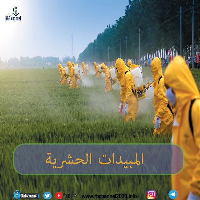 المبيدات الحشرية | تاريخ المبيدات الحشرية الكلورية