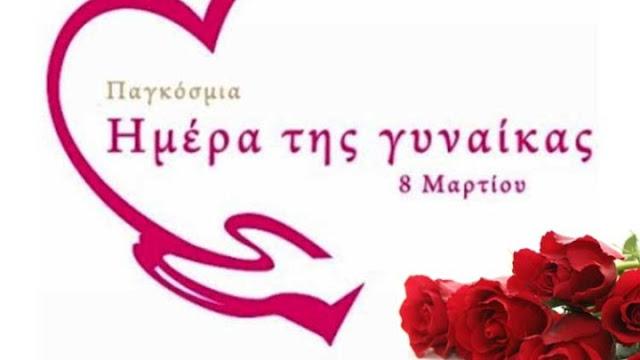Διαδικτυακή εκδήλωση του ΣΥΡΙΖΑ για την Ημέρα της Γυναίκας με την συμμετοχή του Αλέξη Τσίπρα