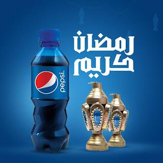 اعلانات لبيبسي Pepsi لرمضان