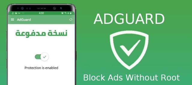 تحميل تطبيق حجب الإعلانات AdGuard بريميوم للاندرويد