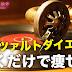 【痩せる音楽】ダイエット効果のあるモーツァルトの音楽で代謝を高めよう!#001