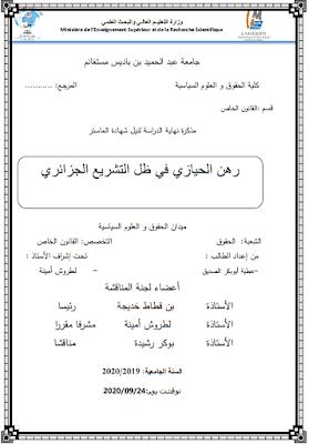 مذكرة ماستر: رهن الحيازي في ظل التشريع الجزائري PDF