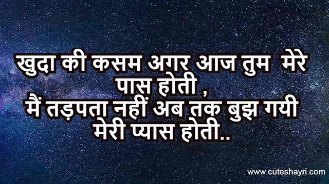 True Love Love Shayari