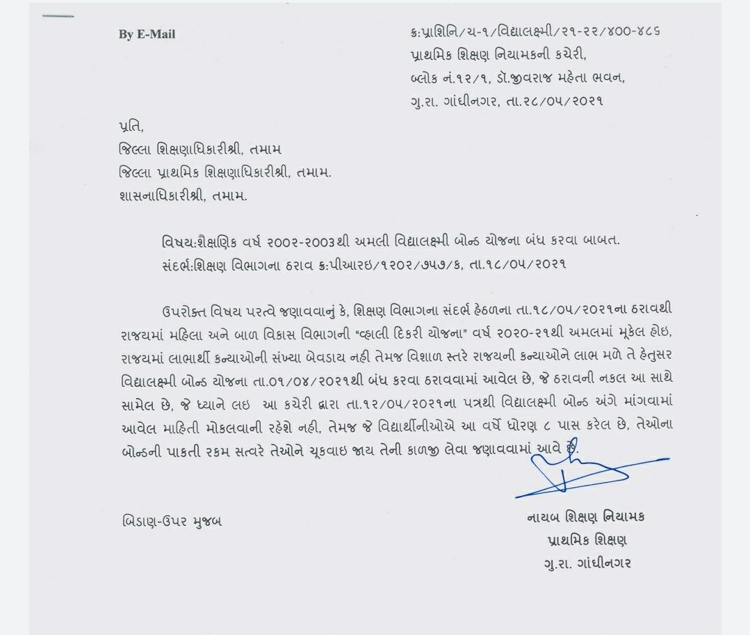 Vidhya laxmi yojna latest news
