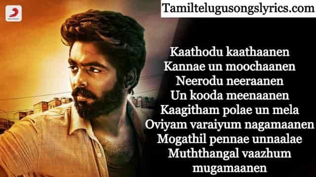 Kaathodu Kaathanen Song Lyrics In Tamili   English