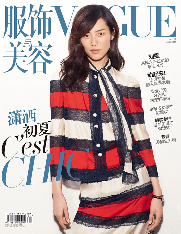 Supermodel Liu Wen is the Cover Star of Vogue China May 2017 Issue