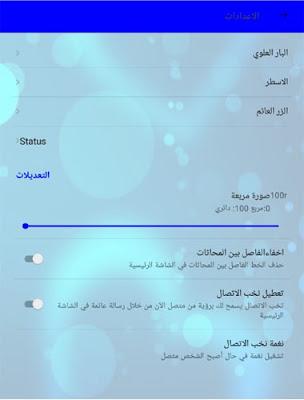 اعدادات الشاشة الرئيسية