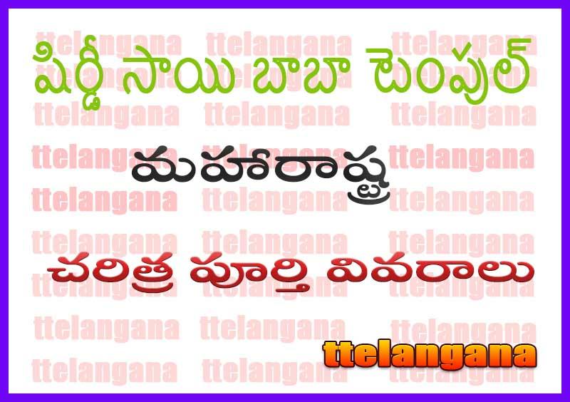 షిర్డీ సాయి బాబా టెంపుల్ మహారాష్ట్ర చరిత్ర పూర్తి వివరాలు