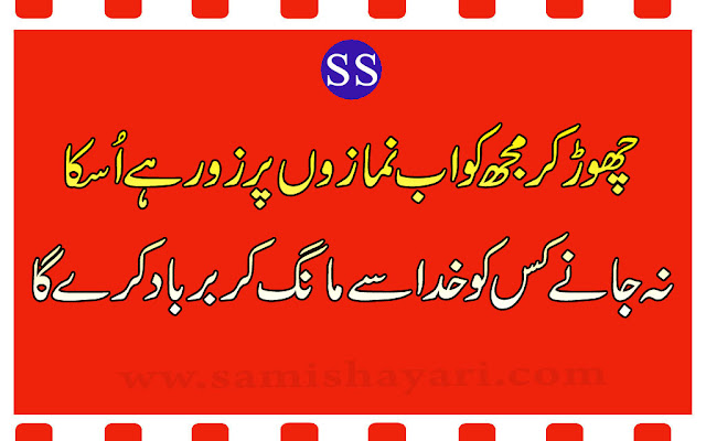 Sad Love Heart Touching Poetry Sami Shayari