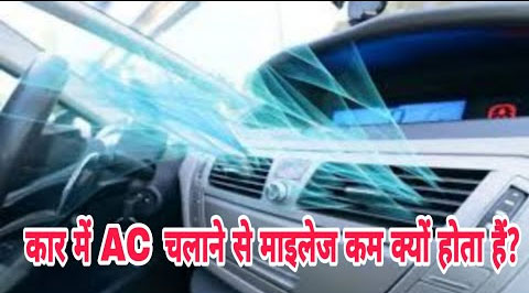 जानिए कार में ज्यादा AC चलाने से माइलेज पर कितना पड़ता है फर्क..