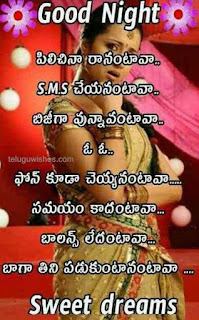 Funny Good Night In Telugu