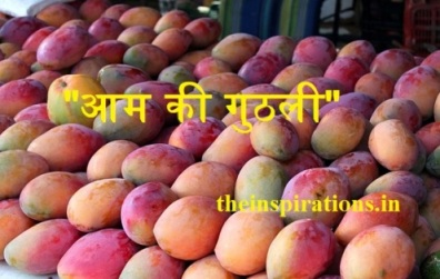 Motivational Story In Hindi - Mango kernels / आम की गुठली