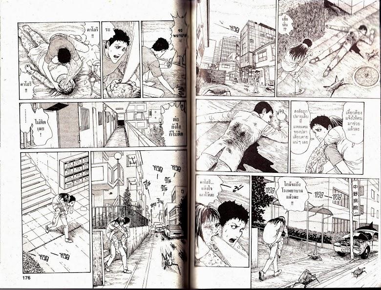 Gyo - หน้า 89