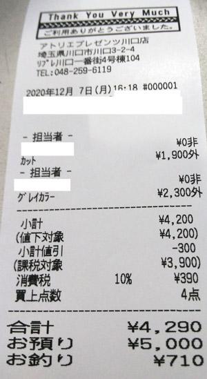 アトリエプレゼンツ 川口店 2020/12/7 利用のレシート