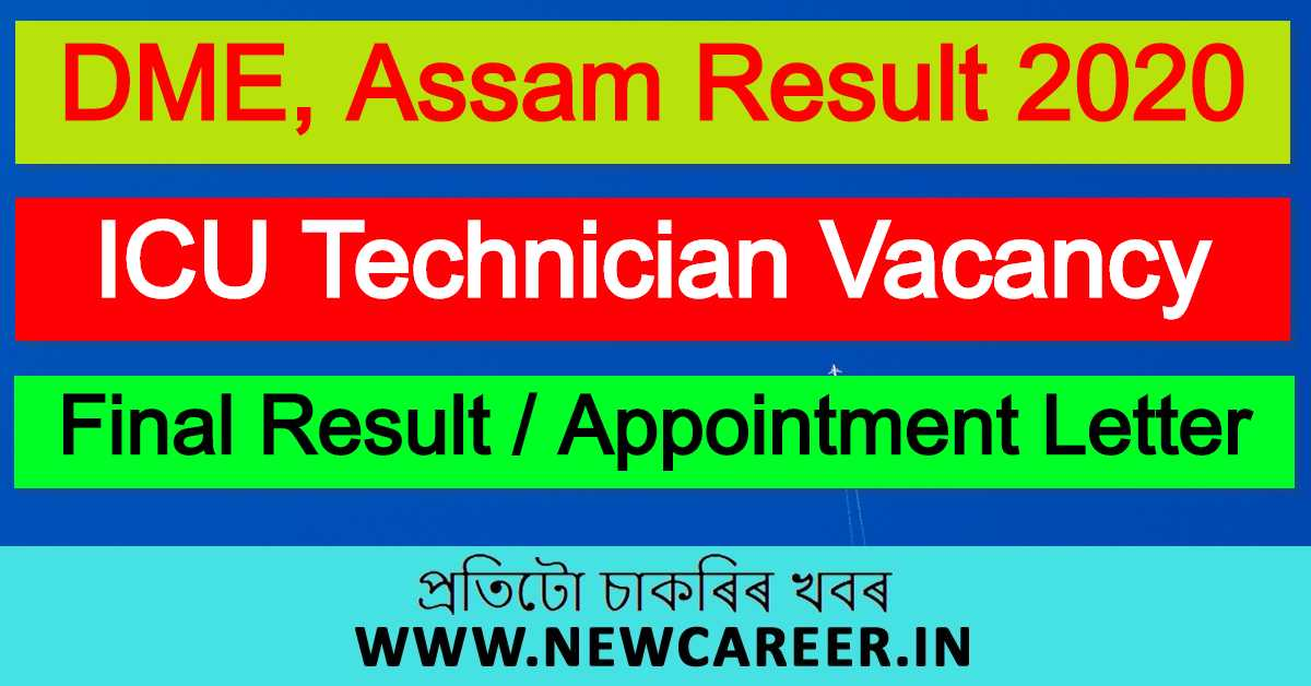 DME, Assam ICU Technician Result 2020 : Check Your Result @dme.assam.gov.in