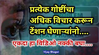 नैराश्य-Depression-मधून-एक-व्यक्ती-कसा-बाहेर-निघाला-Good-Thoughts-In-Marathi-On-Life -Stress