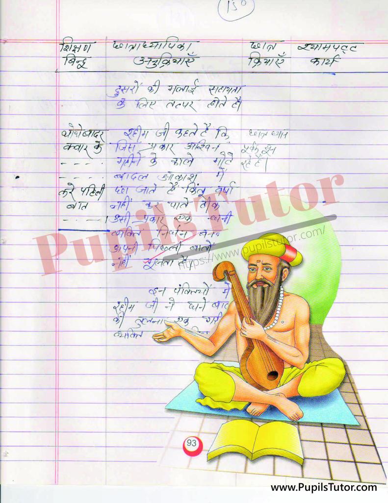 हिंदी पाठ योजना रहीम जी के दोहे