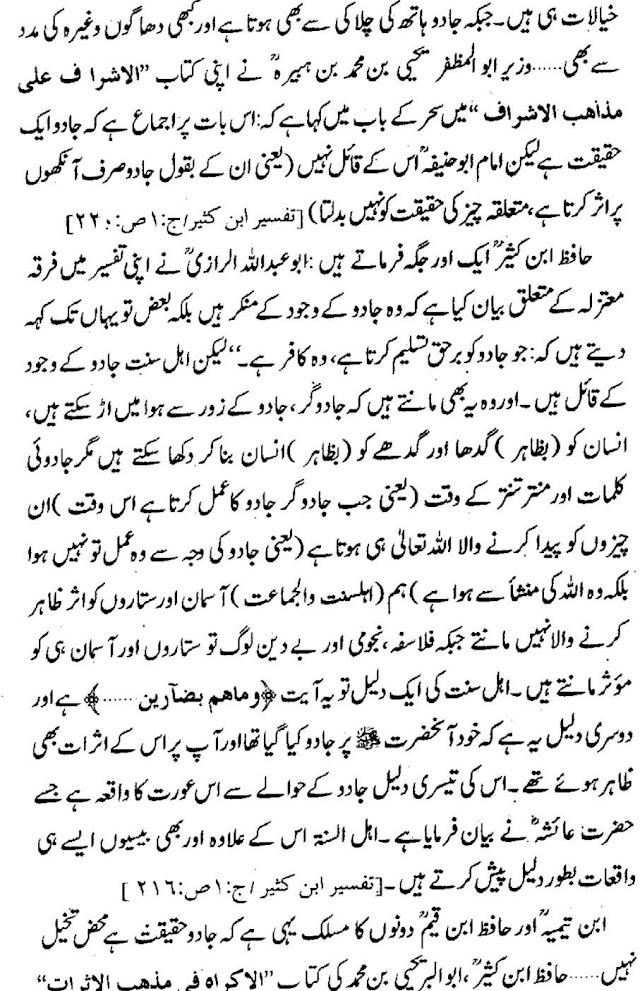 Jadu Ki Haqiqat3