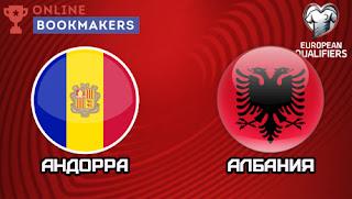 Албания - Андорра смотреть онлайн бесплатно 14 ноября 2019 Албания - Андорра прямая трансляция в 22:45 МСК.