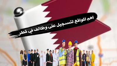 طريقة البحث و التسجيل على وظائف في قطر