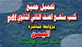تحميل كتب المنهج اليمني للصف الثاني الثانوي pdf برابط مباشر ، كتب مناهج اليمن المدرسية للصف الثاني الثانوي القسم العلمي والأدبي برابط تحميل مباشر مجانا ، The Yemeni Curriculum for the Second Grade