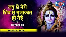 जब से मेरी शिव से Jab Se Meri Shiv Se Mulaqat Ho Gayi Lyrics - Pamela Jain
