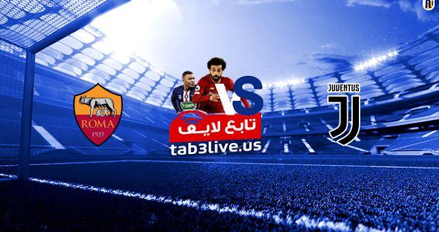 مشاهدة مباراة يوفنتوس وروما بث مباشر اليوم 01/08/2020 في الدوري الإيطالي