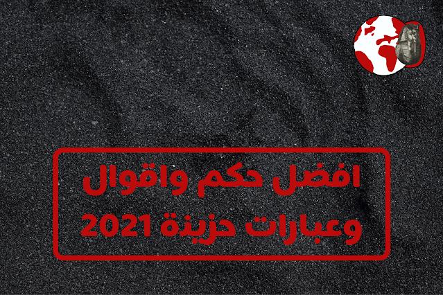 افضل حكم واقوال وعبارات حزينة 2021