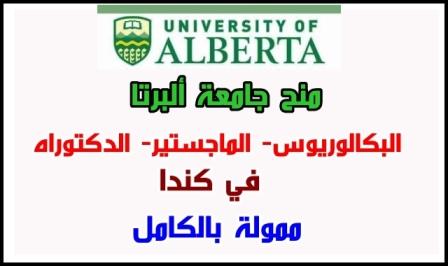 منح جامعة ألبرتا في كندا ممولة بالكامل 2022