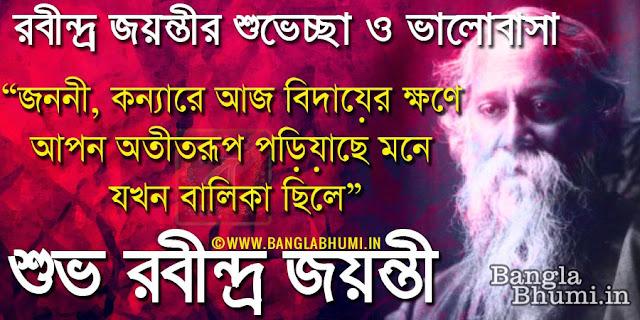 Rabindra Jayanti Bengali Wish Wallpaper Free