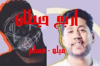 كلمات اغنيه اربع حيطان مسلم فيلو