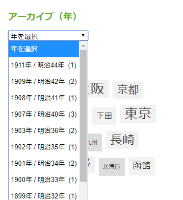 TAGO.OK: WP: Widget 年別アーカイブリストを表示する方法と和暦で表示 ...