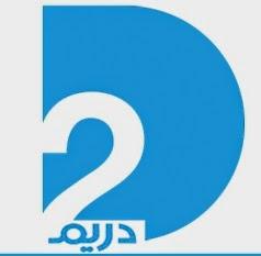 قناة دريم 2 بث مباشر