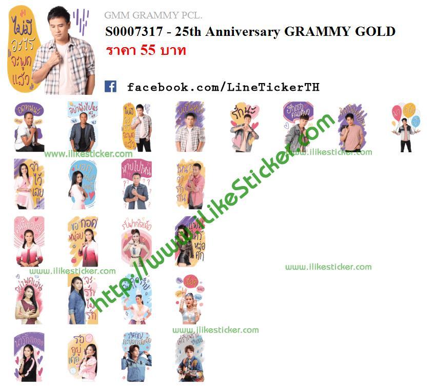 25th Anniversary GRAMMY GOLD